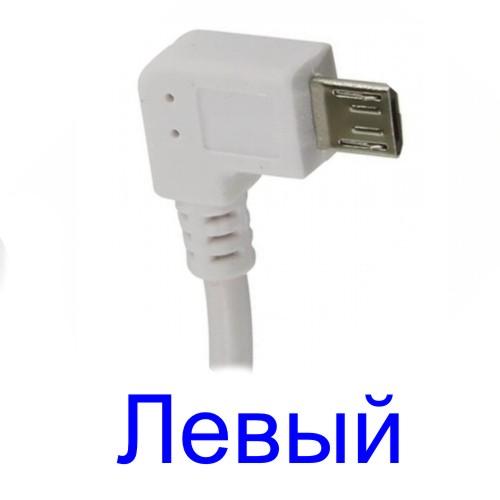 Кабель USB*2.0 Am-microB Orient MU205W1 угловой, левый, белый - 0.5 метра