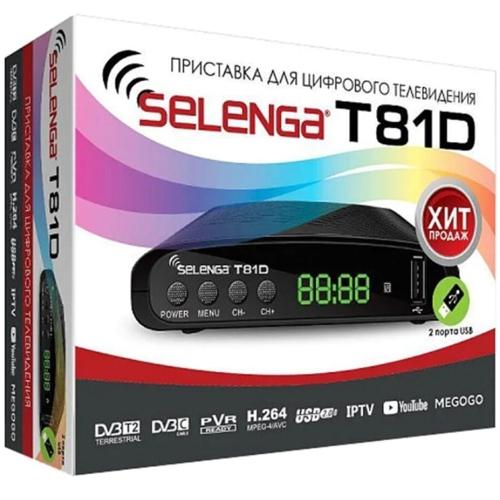 Ресивер DVB-T2 и DVB-C Selenga T81D приёмник цифрового ТВ, Wi-Fi, IPTV, HDMI, 2 USB, DolbyDigital