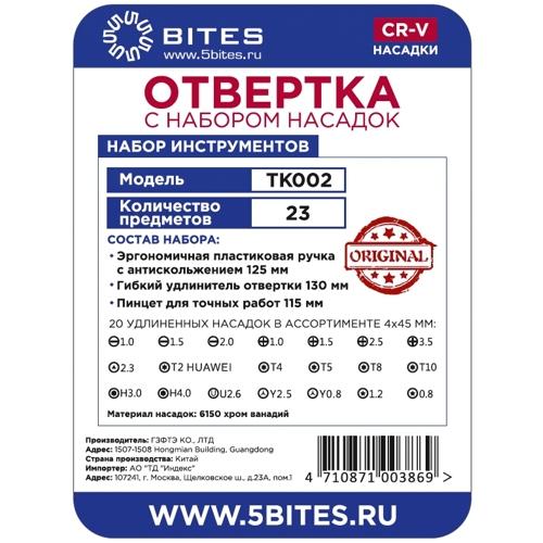 Отвертка с набором насадок ТК002 5Bites 23 предмета